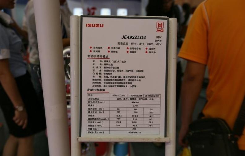 Giấy công bố động cơ ISUZU của xe IZ49 Đô Thành .